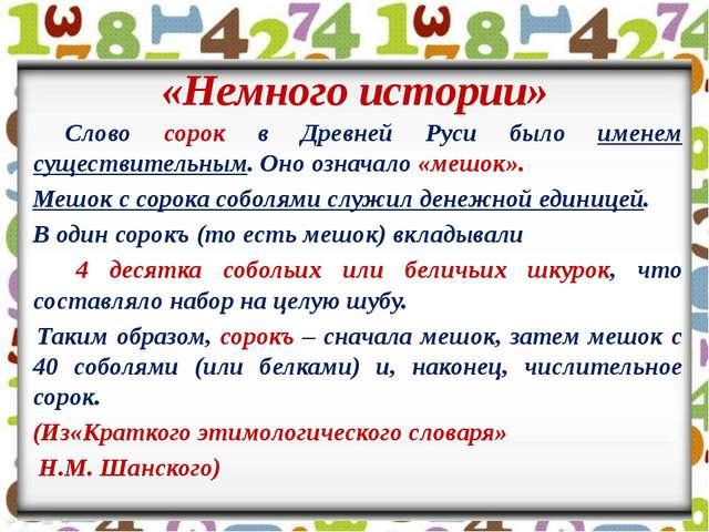 «Немного истории» Слово сорок в Древней Руси было именем существительным. Он...