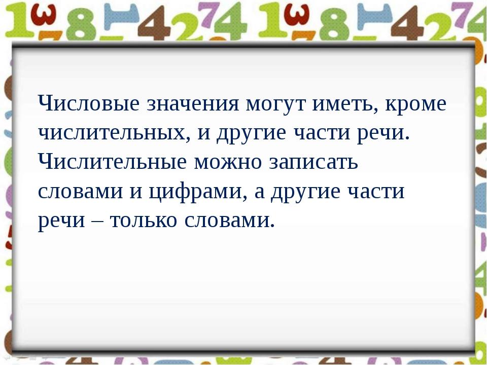Числовые значения могут иметь, кроме числительных, и другие части речи. Числи...