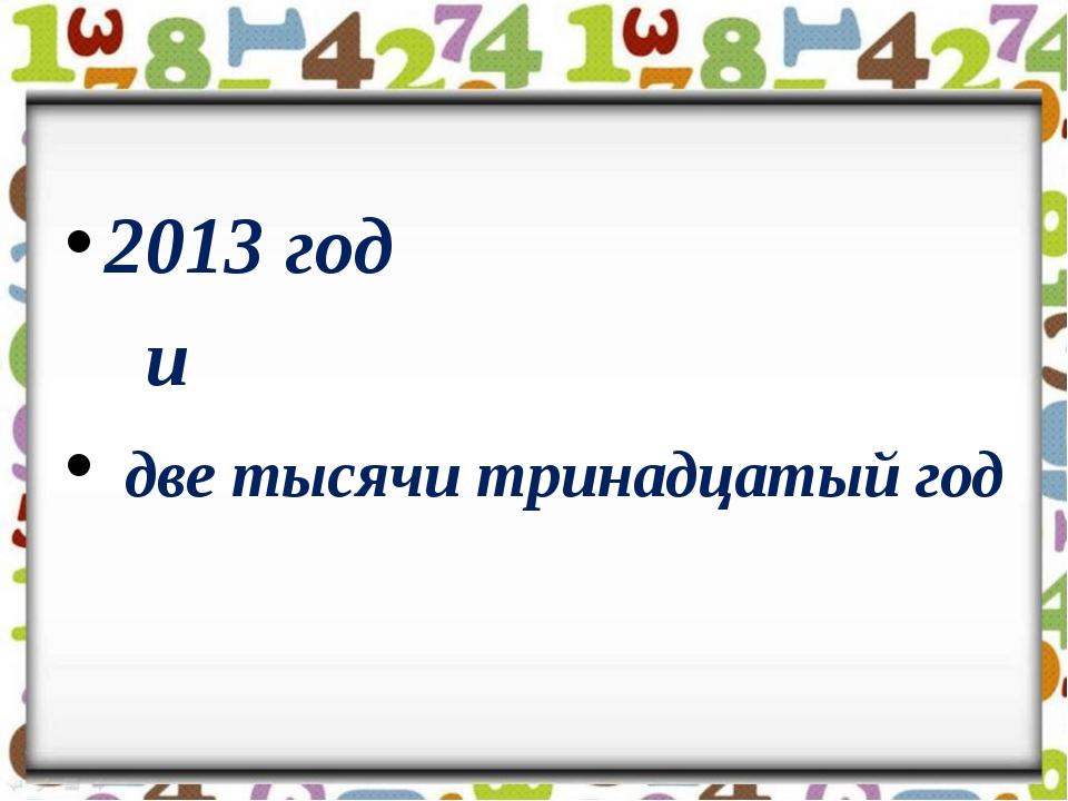 2013 год и две тысячи тринадцатый год