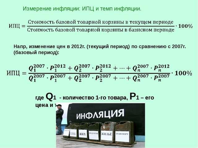 Товар Среднестатистическое потребление Год 1 (базовый) Год 2 Год 3 Цена за ед...
