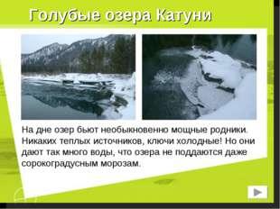 Голубые озера Катуни На дне озер бьют необыкновенно мощные родники. Никаких т