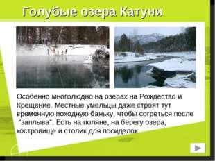 Голубые озера Катуни Особенно многолюдно на озерах на Рождество и Крещение. М