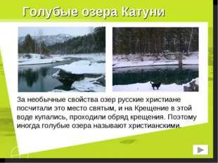 Голубые озера Катуни За необычные свойства озер русские христиане посчитали э