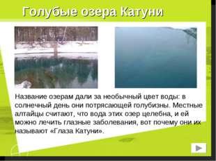 Голубые озера Катуни Название озерам дали за необычный цвет воды: в солнечный