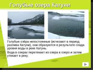 Голубые озера Катуни Голубые озёра непостоянные (исчезают в период разлива Ка