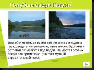 Голубые озера Катуни Весной и летом, во время таяния снегов и льдов в горах,