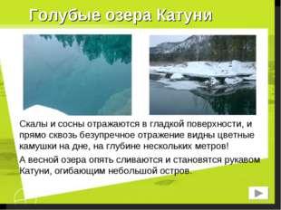 Голубые озера Катуни Скалы и сосны отражаются в гладкой поверхности, и прямо