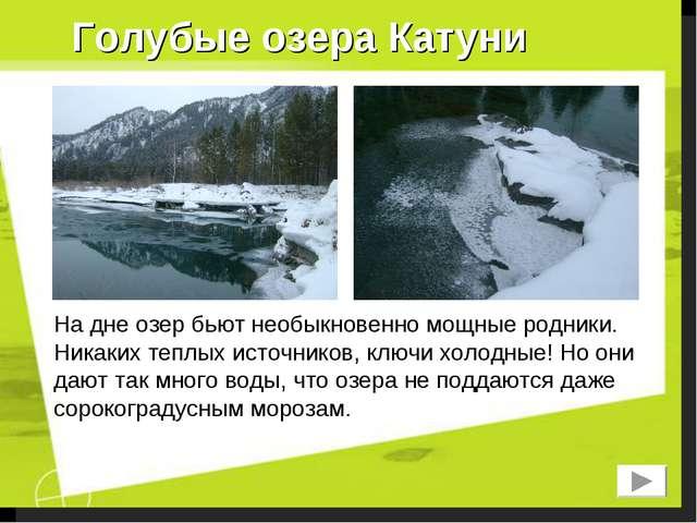 Голубые озера Катуни На дне озер бьют необыкновенно мощные родники. Никаких т...