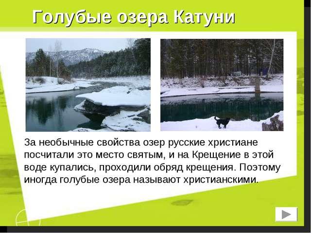 Голубые озера Катуни За необычные свойства озер русские христиане посчитали э...