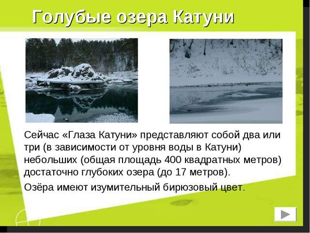 Голубые озера Катуни Сейчас «Глаза Катуни» представляют собой два или три (в...