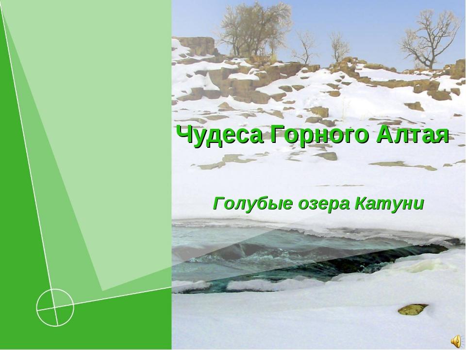 Голубые озера Катуни Чудеса Горного Алтая