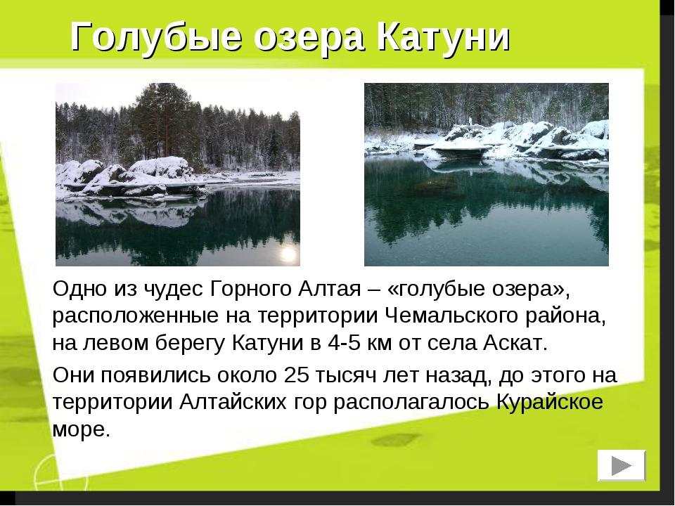 Голубые озера Катуни Одно из чудес Горного Алтая – «голубые озера», расположе...