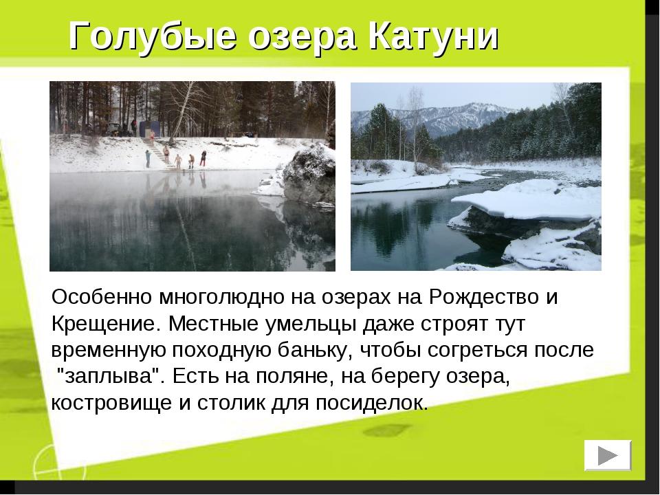 Голубые озера Катуни Особенно многолюдно на озерах на Рождество и Крещение. М...