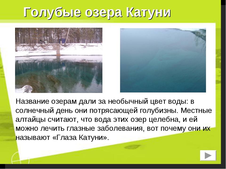 Голубые озера Катуни Название озерам дали за необычный цвет воды: в солнечный...