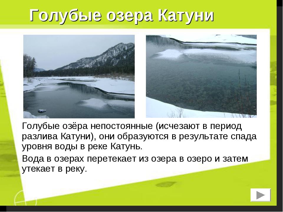 Голубые озера Катуни Голубые озёра непостоянные (исчезают в период разлива Ка...