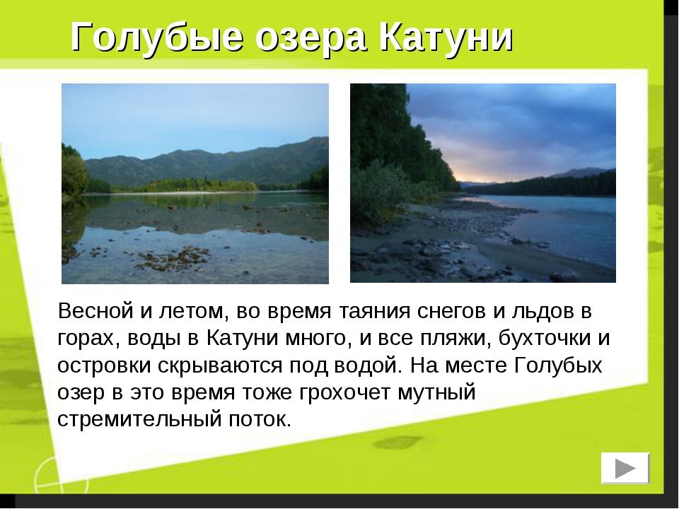 Голубые озера Катуни Весной и летом, во время таяния снегов и льдов в горах,...