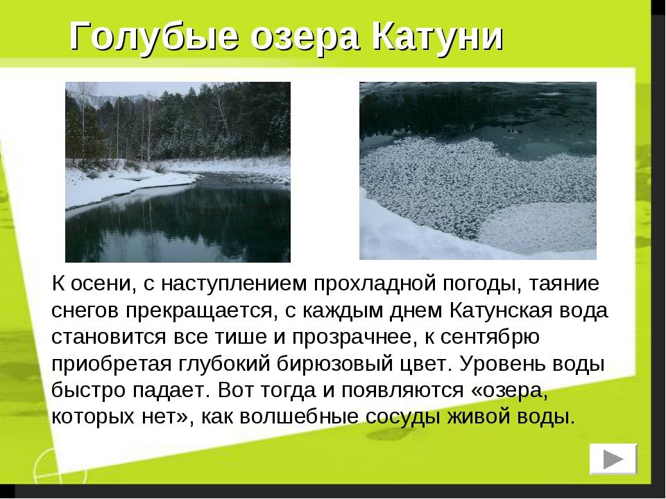 Голубые озера Катуни К осени, с наступлением прохладной погоды, таяние снегов...