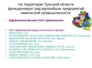 На территории Тульской области функционирует ряд крупнейших предприятий химич