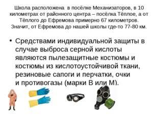 Школа расположена в посёлке Механизаторов, в 10 километрах от районного центр