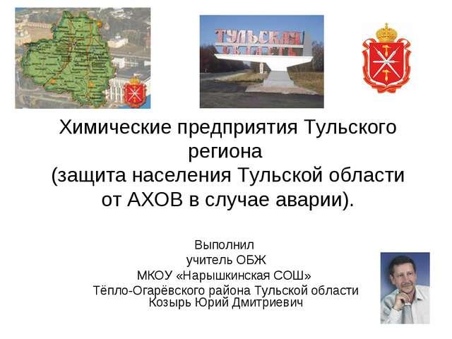 Химические предприятия Тульского региона (защита населения Тульской области о...