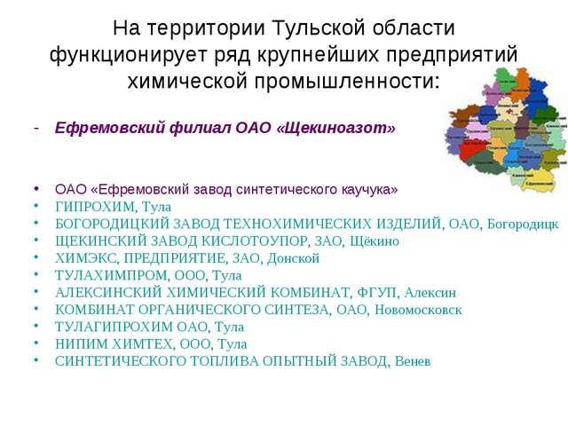 На территории Тульской области функционирует ряд крупнейших предприятий химич...