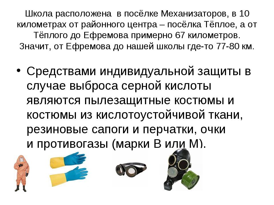 Школа расположена в посёлке Механизаторов, в 10 километрах от районного центр...