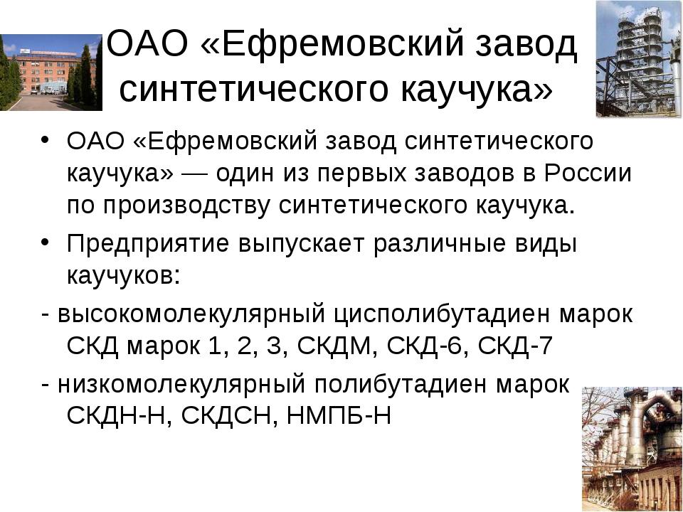 ОАО «Ефремовский завод синтетического каучука» ОАО «Ефремовский завод синтети...