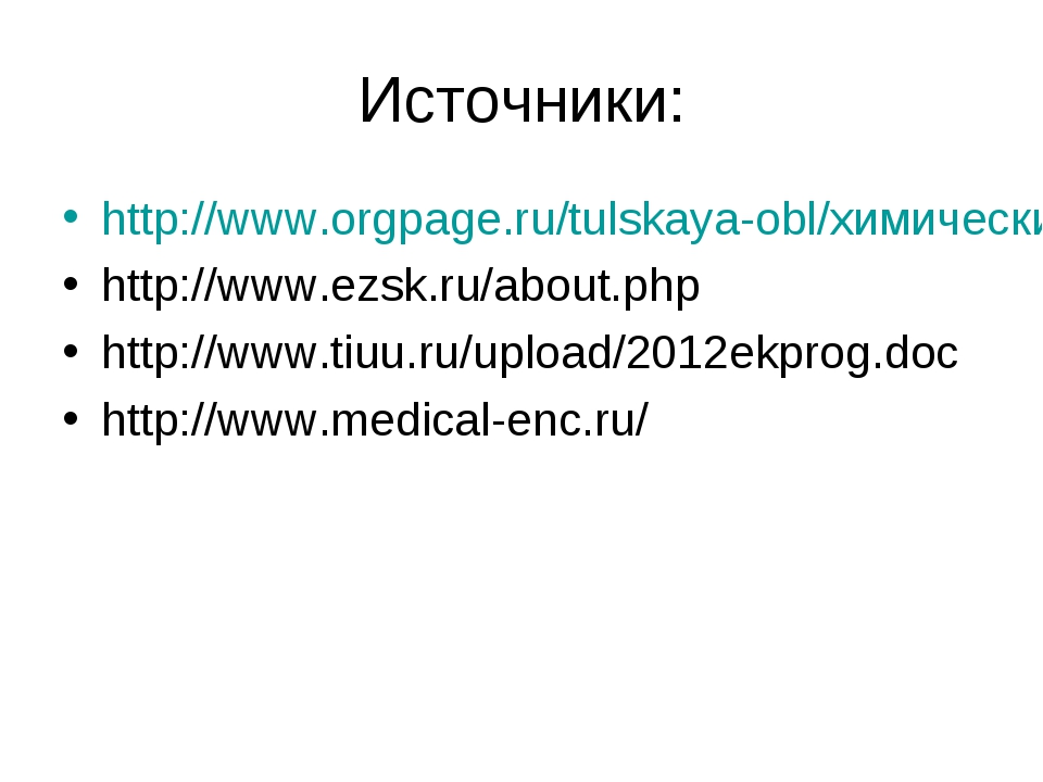 Источники: http://www.orgpage.ru/tulskaya-obl/химические_заводы/ http://www.e...