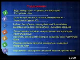 Содержание: Виды минерально –сырьевых на территории Республики Коми 1 Доля Ре