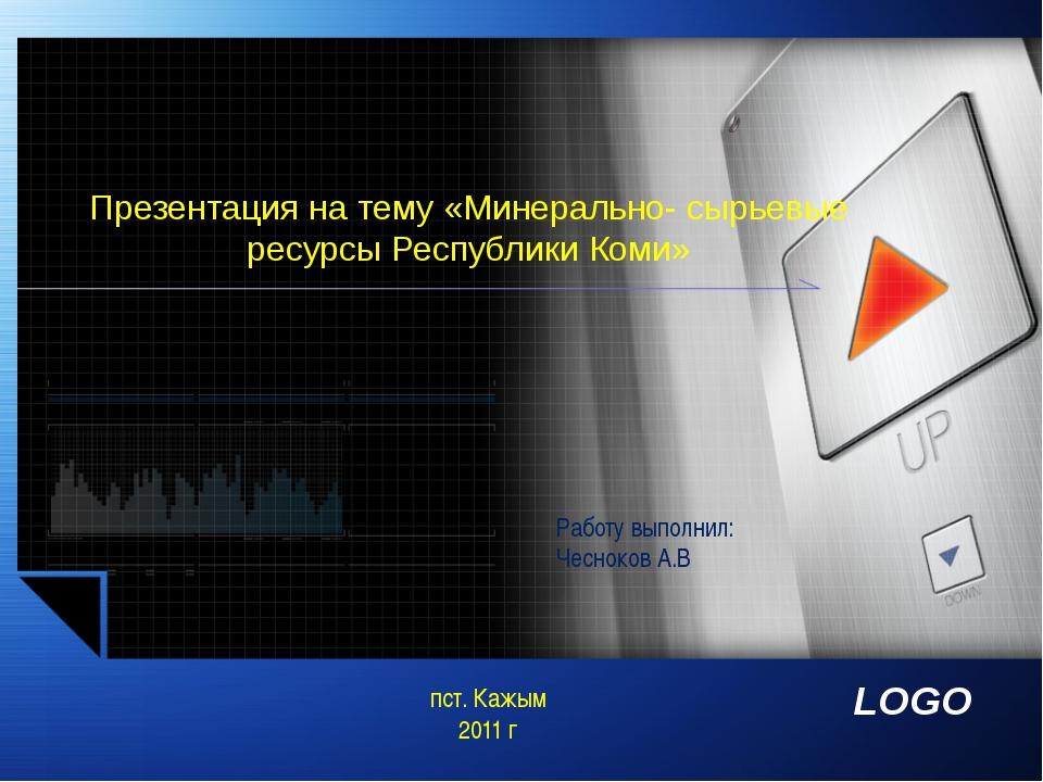 Презентация на тему «Минерально- сырьевые ресурсы Республики Коми» Работу вы...