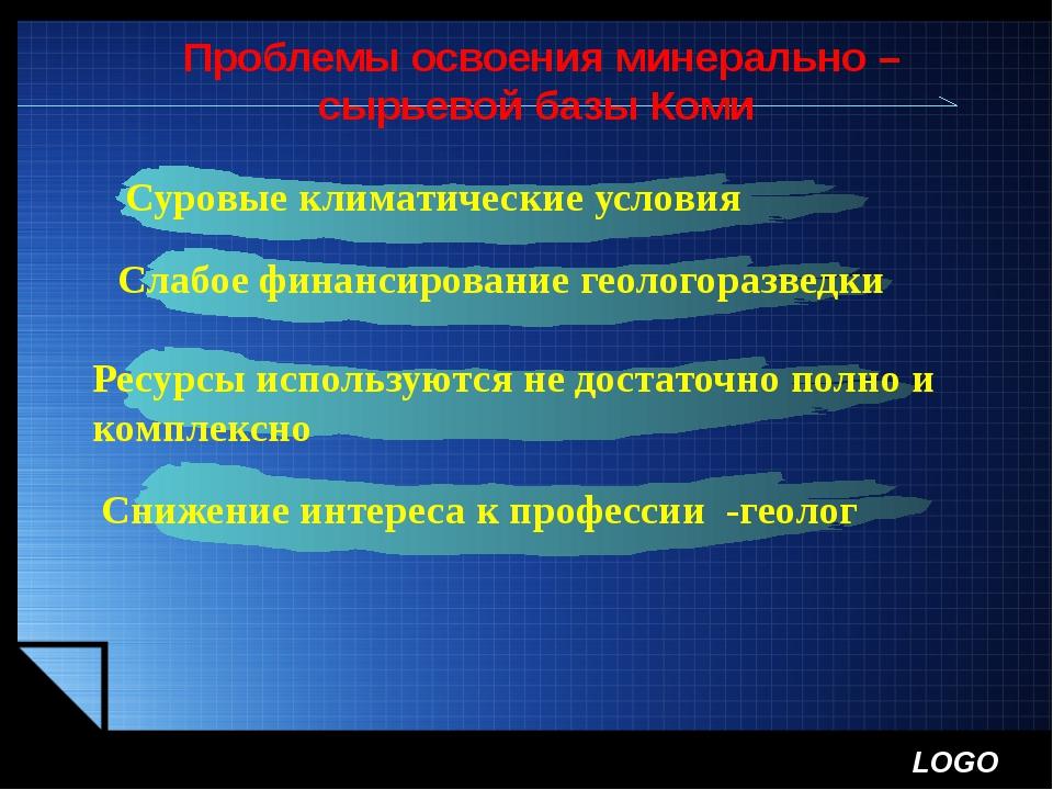 Проблемы освоения минерально –сырьевой базы Коми Суровые климатические услов...