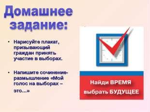 Нарисуйте плакат, призывающий граждан принять участие в выборах. Напишите соч