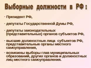 Президент РФ, депутаты Государственной Думы РФ, депутаты законодательных (пр