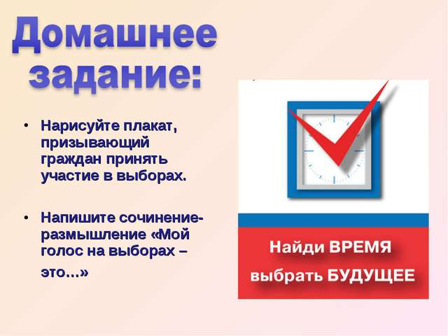 Нарисуйте плакат, призывающий граждан принять участие в выборах. Напишите соч...