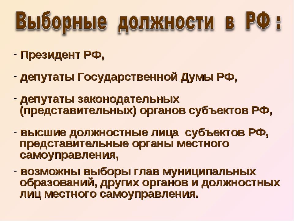 Президент РФ, депутаты Государственной Думы РФ, депутаты законодательных (пр...