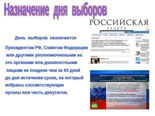 День выборов назначается Президентом РФ, Советом Федерации или другими уполн