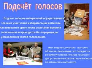 Подсчет голосов избирателей осуществляется членами участковой избирательной