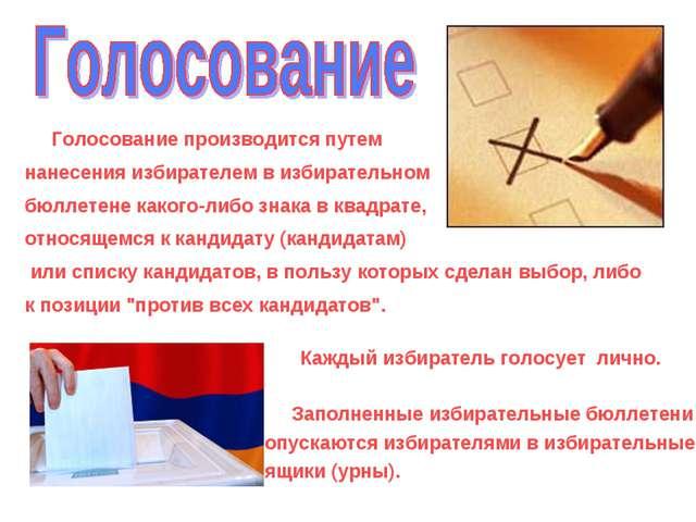 Голосование производится путем нанесения избирателем в избирательном бюллете...