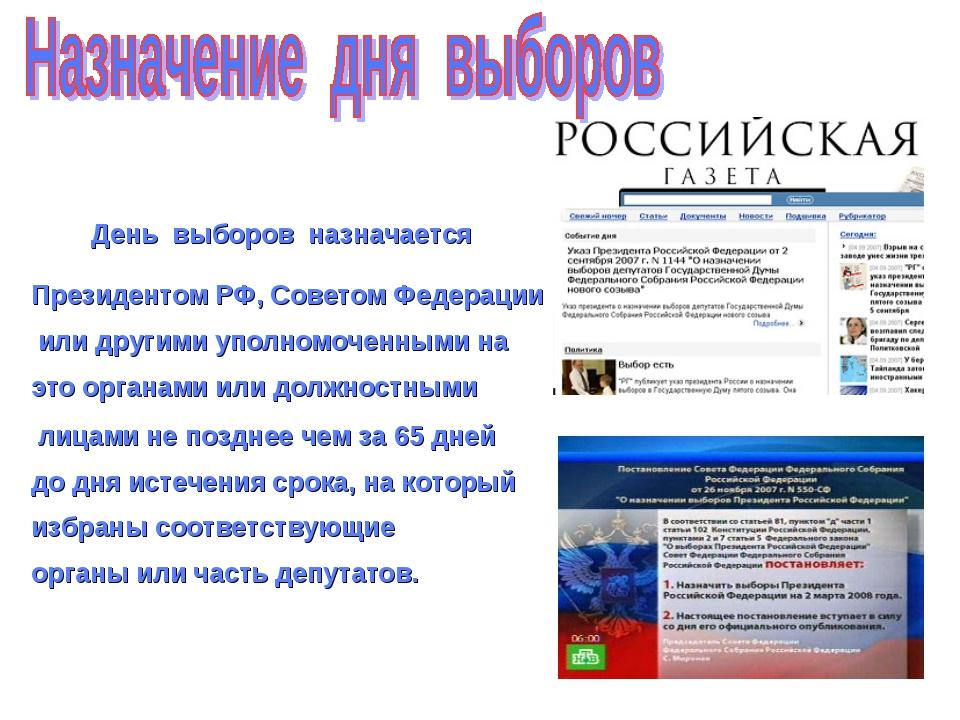 День выборов назначается Президентом РФ, Советом Федерации или другими уполн...