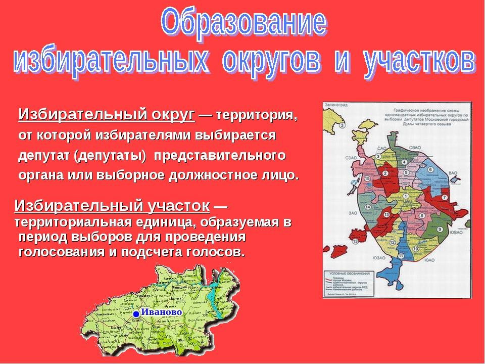 Избирательный округ— территория, от которой избирателями выбирается депутат...