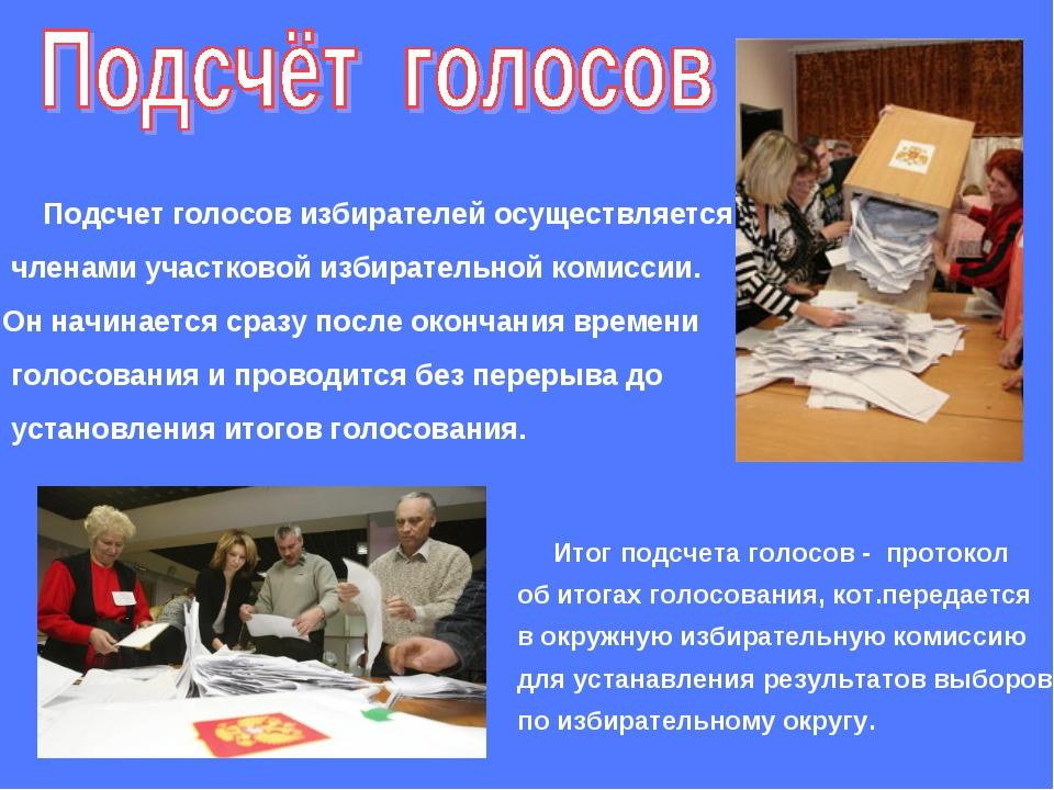 Подсчет голосов избирателей осуществляется членами участковой избирательной...