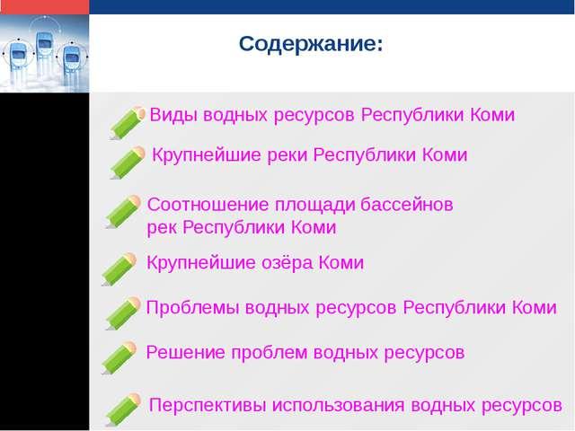 Содержание: CВиды водных ресурсов Республики Коми Крупнейшие реки Республики...