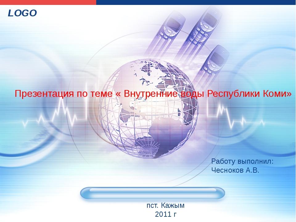 Презентация по теме « Внутренние воды Республики Коми» Работу выполнил: Чесн...