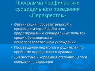 Программа профилактики суицидального поведения «Перекресток» Организация прос