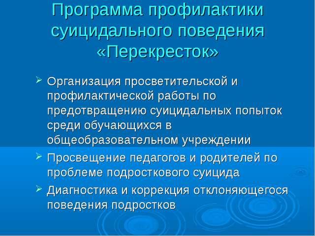 Программа профилактики суицидального поведения «Перекресток» Организация прос...