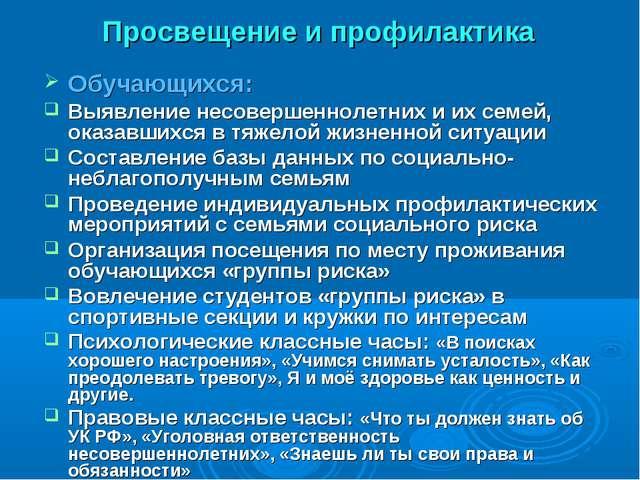 Просвещение и профилактика Обучающихся: Выявление несовершеннолетних и их сем...