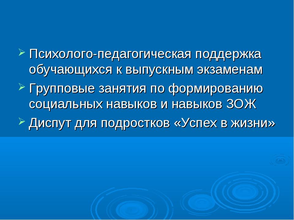Психолого-педагогическая поддержка обучающихся к выпускным экзаменам Групповы...