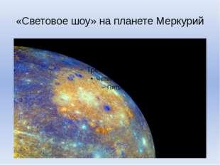 «Световое шоу» на планете Меркурий