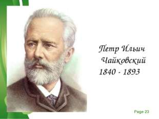 Петр Ильич Чайковский 1840 - 1893 Free Powerpoint Templates Page *