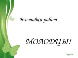 Выставка работ МОЛОДЦЫ! Free Powerpoint Templates Page *
